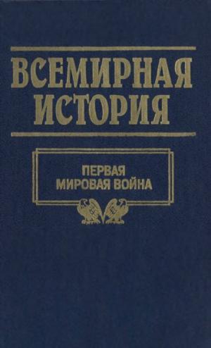 Том 19. Первая мировая война