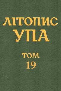 Том 19. Підпілля ОУН на Буковині: 1943–1951. Документи і матеріали