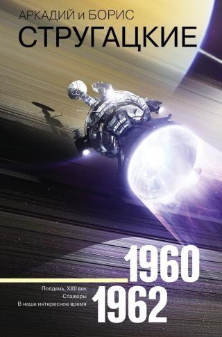 Том 2. 1960–1962 [litres]
