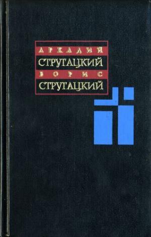 Том 2. 1960-1962 (Стажеры)