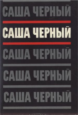 Том 2. Эмигрантский уезд. Стихотворения и поэмы 1917-1932