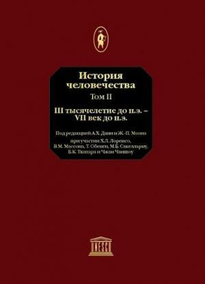 Том 2. III тысячелетие до н.э. — VII век до н.э.