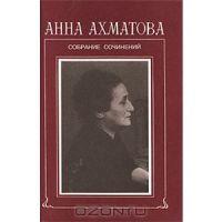 Том 2, книга 1. Стихотворения, 1941-1959