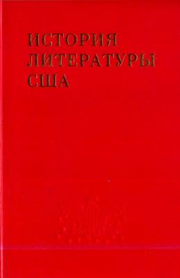 Том 2. Литература эпохи романтизма