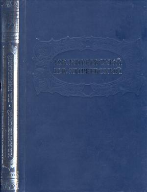 Том 2. Литературно–критические статьи и художественные произведения