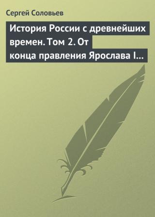Том 2. От конца правления Ярослава I до конца правления Мстислава Торопецкого, 1054-1228 гг.