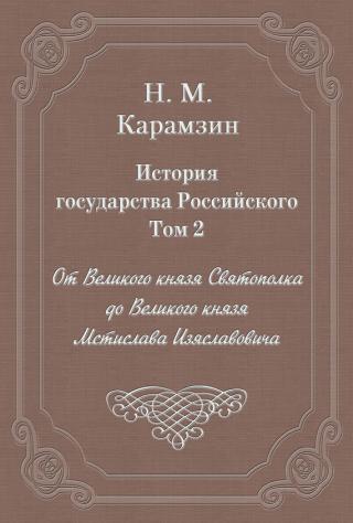 Том 2. От Великого князя Святополка до Великого князя Мстислава Изяславовича