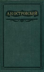 Том 2. Пьесы 1856-1861