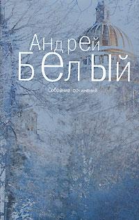 Том 2. Петербург