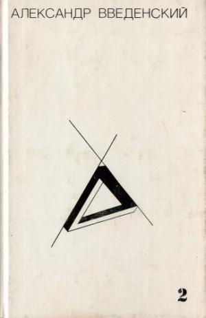 Том 2. Произведения 1938–1941