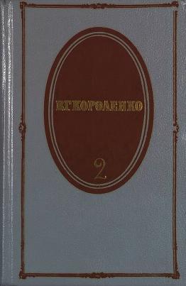 Том 2. Рассказы 1889-1903