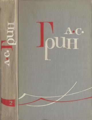 Том 2. Рассказы 1910–1914