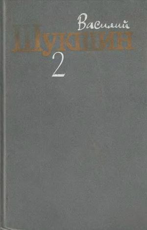 Том 2. Рассказы 1960-1971 годов
