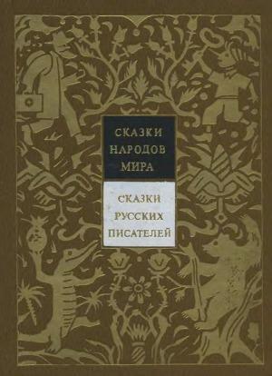 Том 2. Сказки русских писателей
