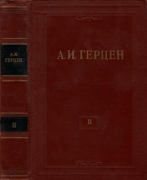Том 2. Статьи и фельетоны 1841–1846. Дневник