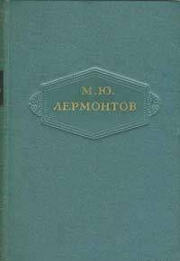 Том 2. Стихотворения 1832-1841