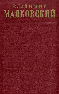 Том 2. Стихотворения (1917-1921)