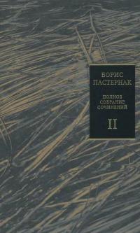 Том 2. Стихотворения, 1930–1959 гг.