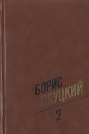 Том 2. Стихотворения 1961–1972
