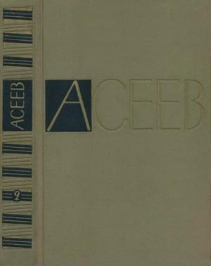 Том 2. Стихотворения и поэмы 1927-1930