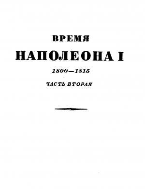 Том 2. Время Наполеона. Часть вторая. 1800-1815