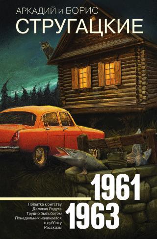 Том 3. 1961–1963 [litres]