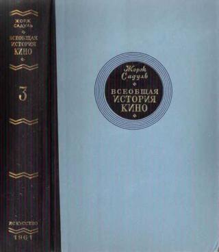 Том 3. Кино становится искусством, 1914-1920
