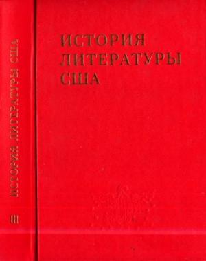 Том 3. Литература середины XIX в. (поздний романтизм)