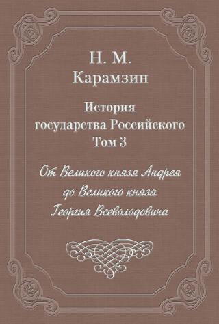 Том 3. От Великого князя Андрея до Великого князя Георгия Всеволодовича