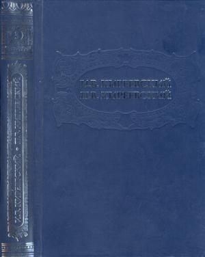 Том 3. Письма и дневники