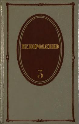 Том 3. Рассказы 1903-1915. Публицистика