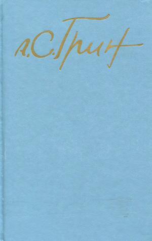 Том 3. Рассказы 1917-1930. Стихотворения