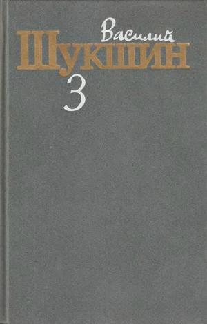 Том 3. Рассказы 1972-1974 годов
