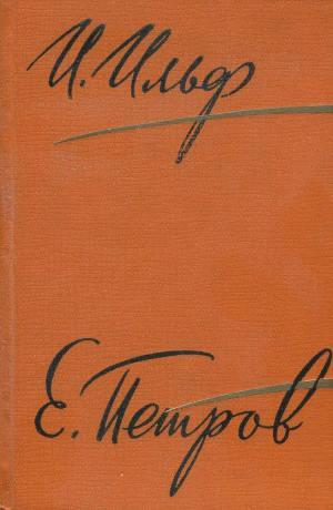 Том 3. Рассказы, фельетоны, статьи и речи, 1932–1937. Водевили и киносценарии