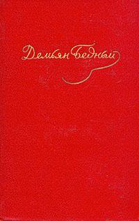 Том 3. Стихотворения, 1921-1929