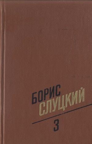 Том 3. Стихотворения, 1972–1977