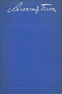 Том 3. Стихотворения и поэмы 1907–1921