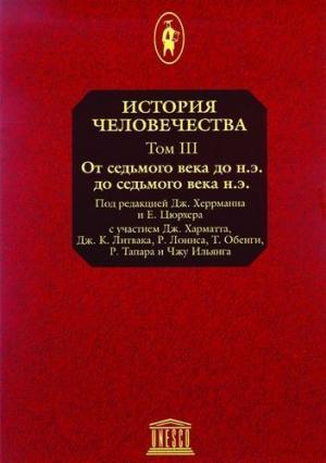 Том 3. VII век до н.э. — VII век н.э.
