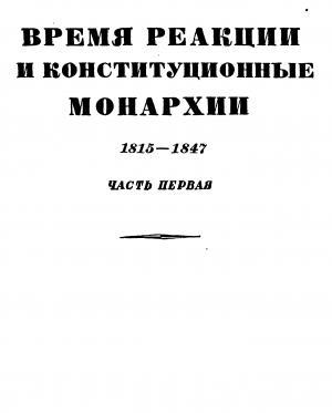 Том 3. Время реакции и конситуционные монархии. 1815-1847. Часть первая