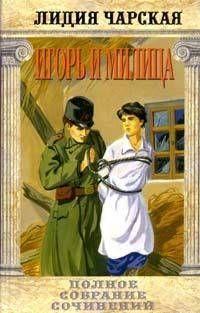 Том 37. Игорь и Милица (Соколята)