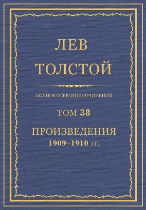 Том 38. Полное собрание сочинений.