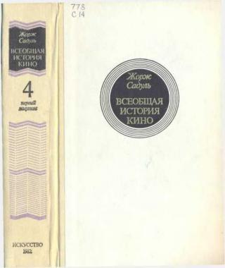 Том 4. Часть 1. Послевоенные годы в странах Европы, 1919-1929