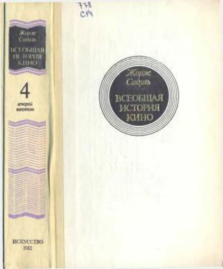 Том 4. Часть 2. Голливуд. Конец немого кино, 1919-1929