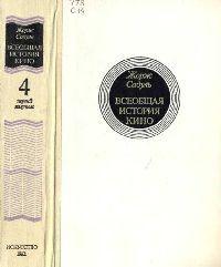 Том 4. Часть 2. Голливуд. Конец немого кино. 1919-1929