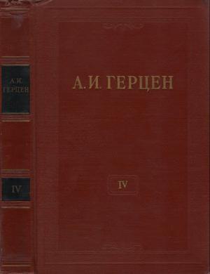 Том 4. Художественные произведения 1842-1846