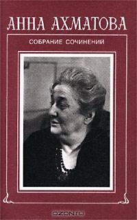 Том 4. Книги стихов, 1912-1923