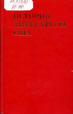 Том 4. Литература последней трети XIX в. 1865–1900 (становление реализма)