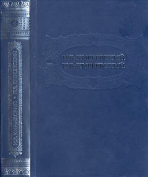 Том 4. Материалы к биографиям. Восприятие и оценка личности и творчества