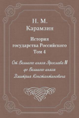 Том 4. От Великого князя Ярослава II до Великого князя Дмитрия Константиновича