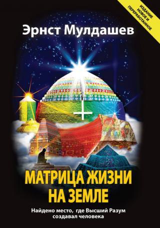 Том 4. Предисловие к книге «Матрица жизни на Земле»